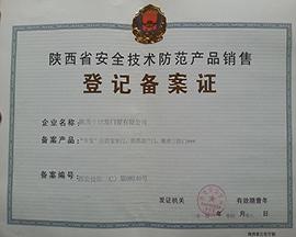 万博manbext官网省安全技术防范产皮销售登记备案证