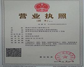 万博manbext官网manbetx官网客户端下载营业执照