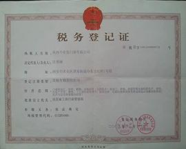 今世发税务登记证