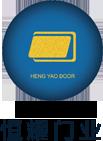 郑州恒耀门业科技有限公司