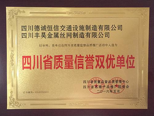 四川省质量信誉双优单位(二)