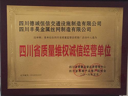四川省质量维权诚信经营单位