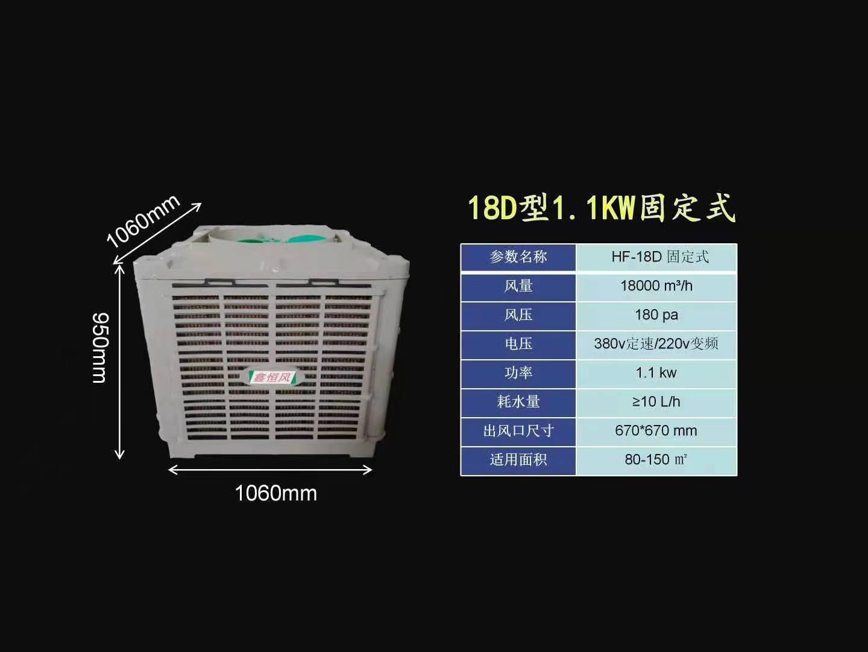 成都工业冷风机