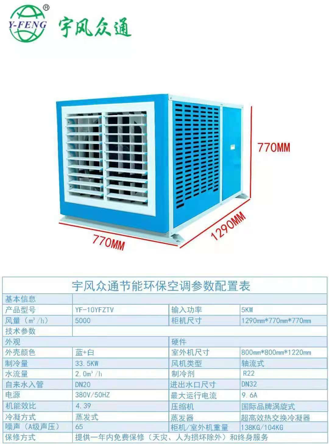 成都节能环保空调