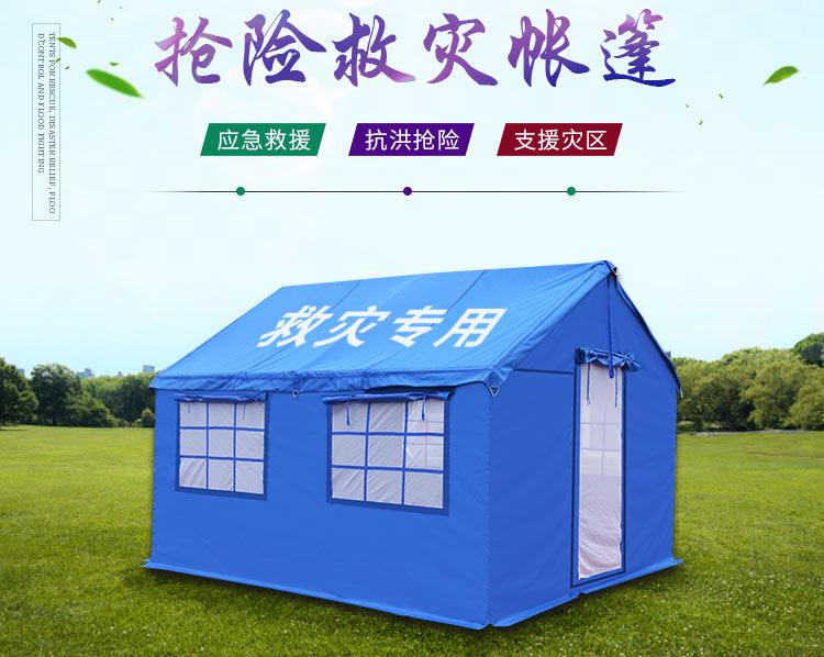 救灾专用帐篷