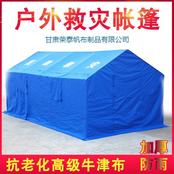 兰州救灾帐篷_兰州荣泰帐篷厂出品