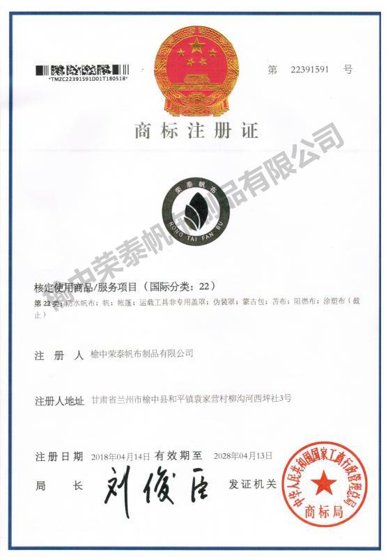 荣泰帆布商标注册证
