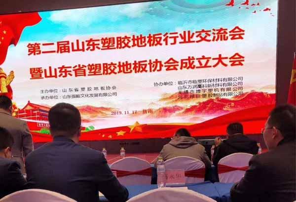 济南德美瑞参加第二届山东塑胶地板行业交流会