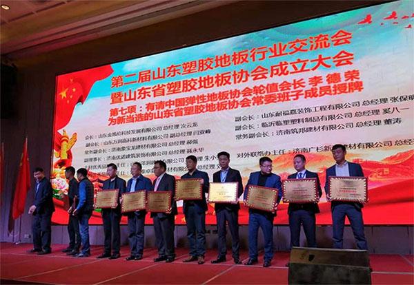 山东济南塑胶地板行业交流会