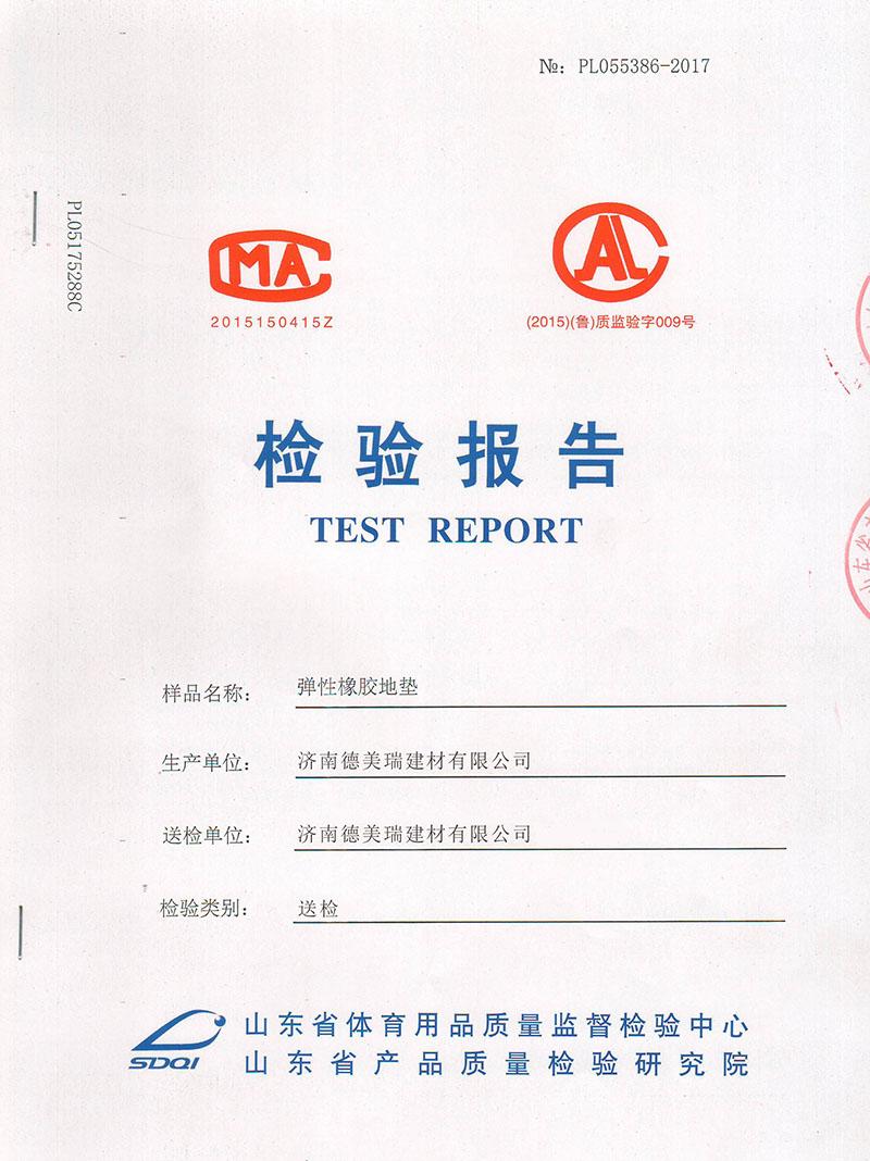 弹性橡胶地垫检验报告