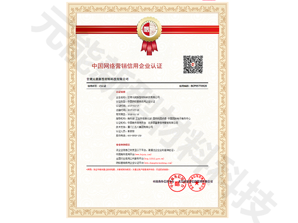 建材信用企业证书