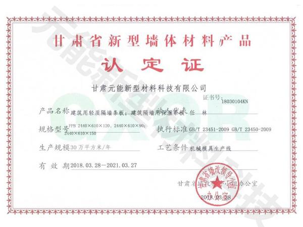 新型墙体材料产品证书