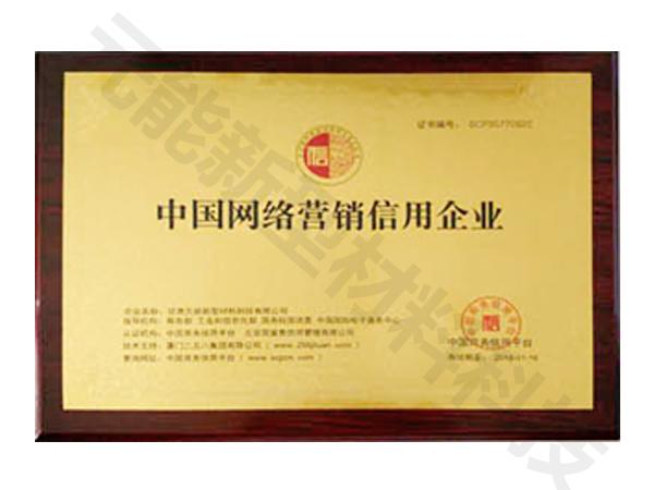 新型材料网络营销信用企业证书