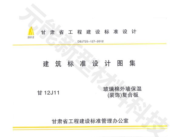 甘肃省工程建设标准设计