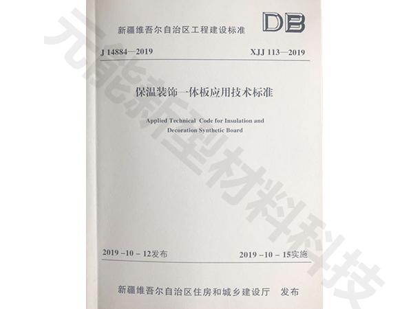 保温装饰一体板应用技术标准
