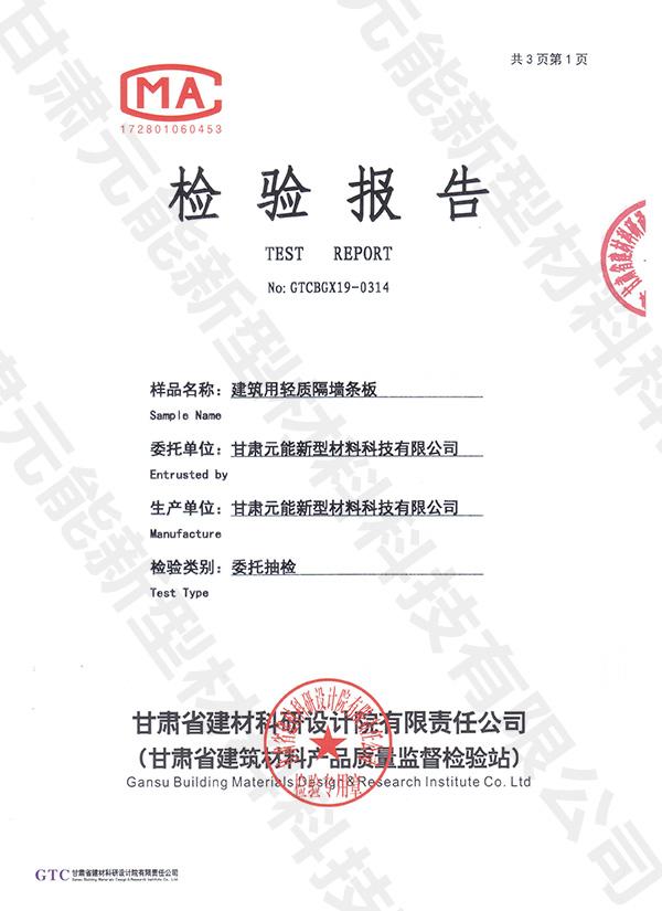 检测报告2019-150