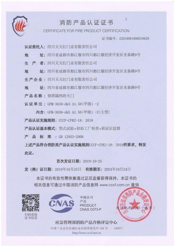 GFM 3636-甲级 认证证书