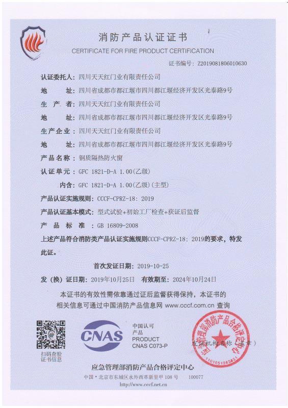 GFC-D(乙级)认证证书