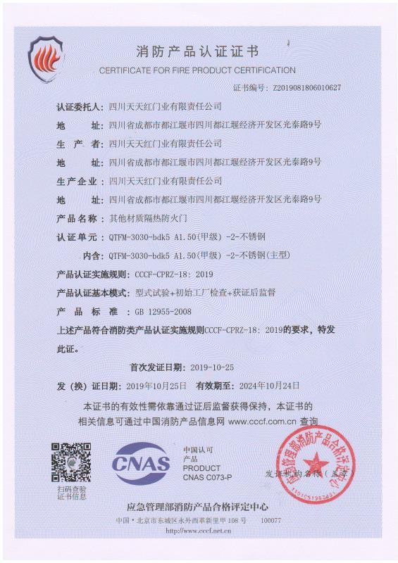 QTFM 3030-甲级 认证证书