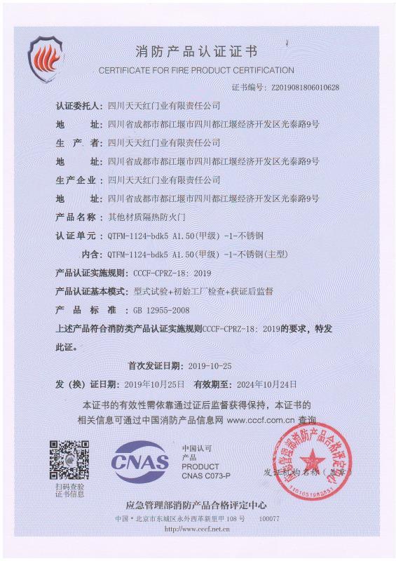 TFM 1124-甲级 认证证书