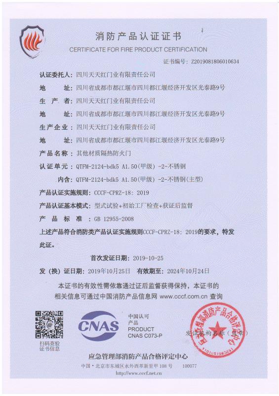 QTFM 2124-甲级 认证证书