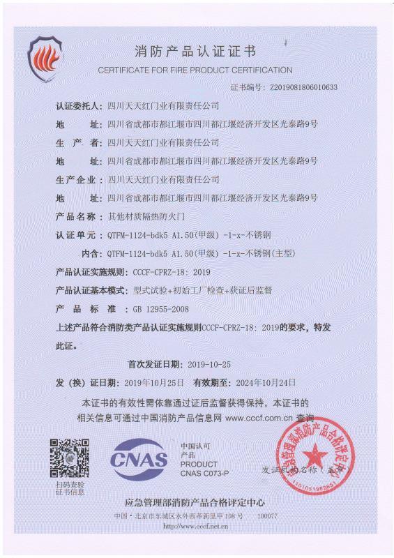 QTFM 1124-甲级-x 认证证书