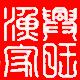 长海县大长山岛镇兴旺渔家旅店