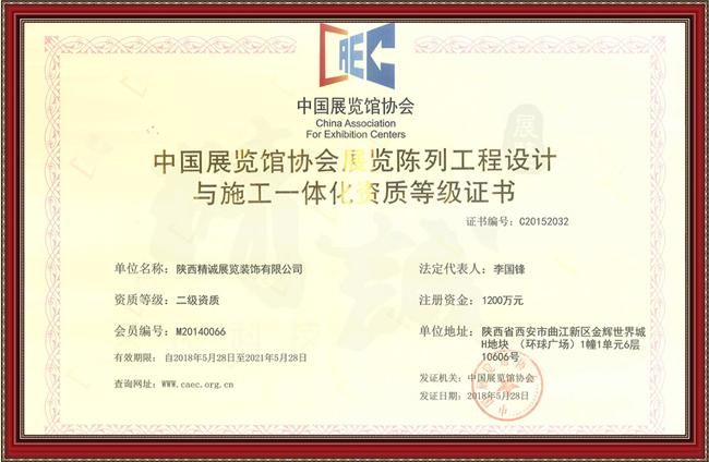 中国展览陈列工程设计与施工一体化二级资质