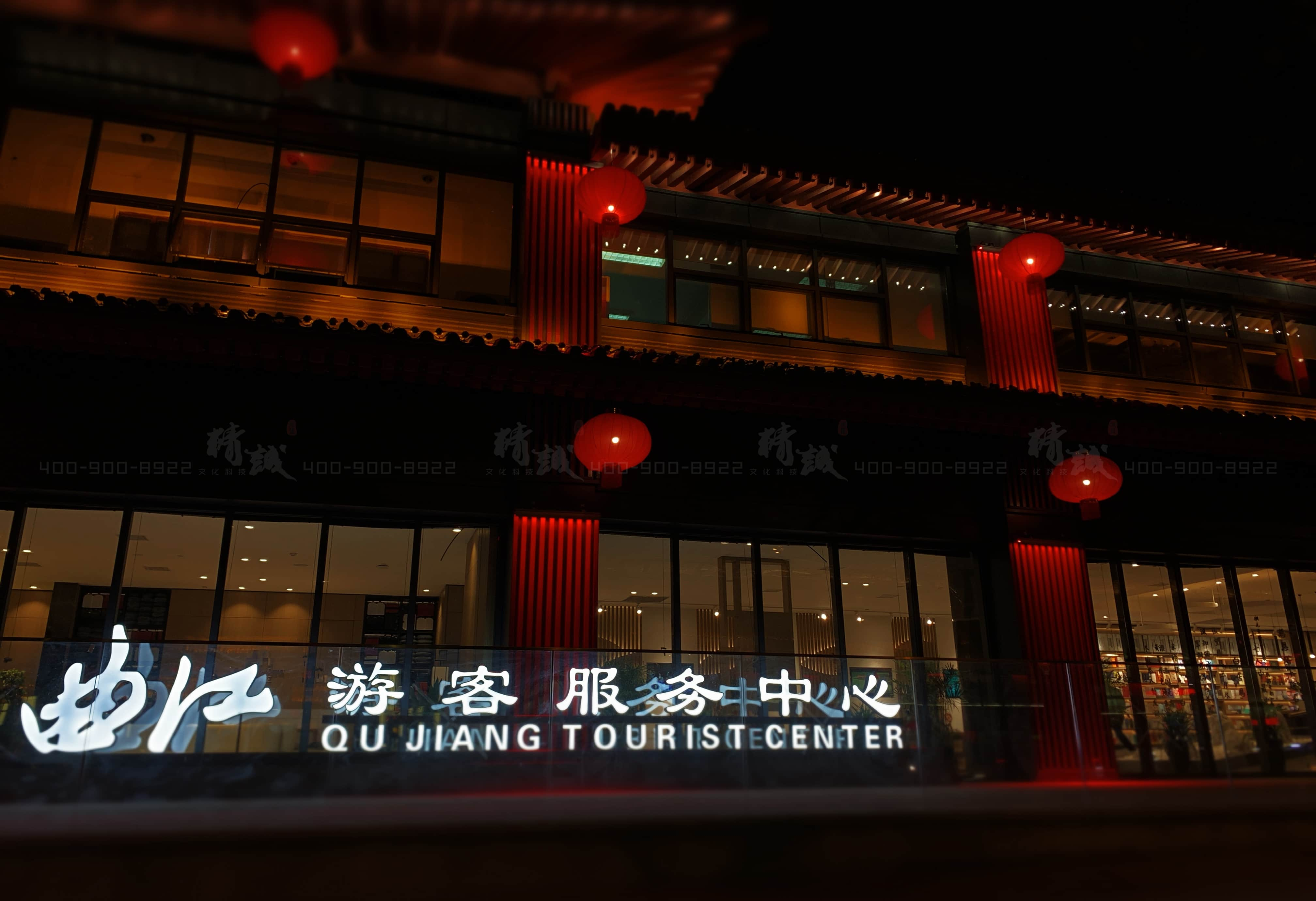 主题馆丨西安曲江游客服务中心