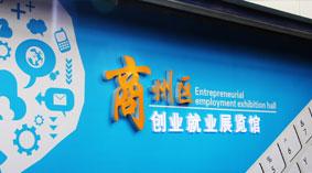展览馆设计丨商州区创业就业展览馆