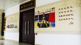 校史馆丨西安翻译学院终南文化馆