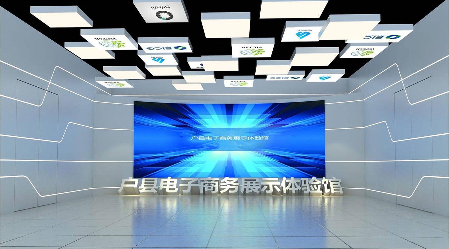 数字展厅设计丨户县电子商务展示体验馆