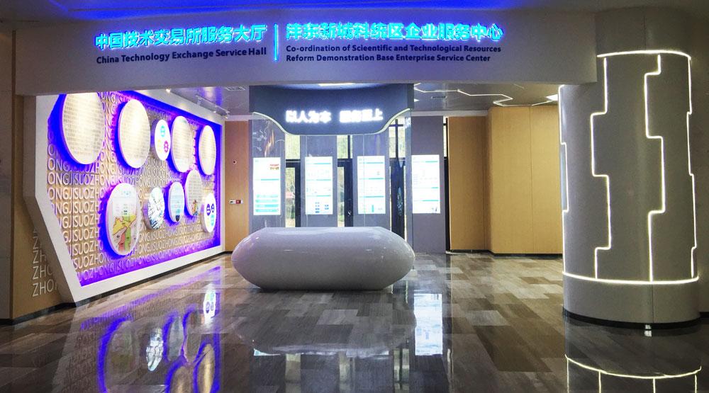 数字展厅设计丨沣东新城数字展厅