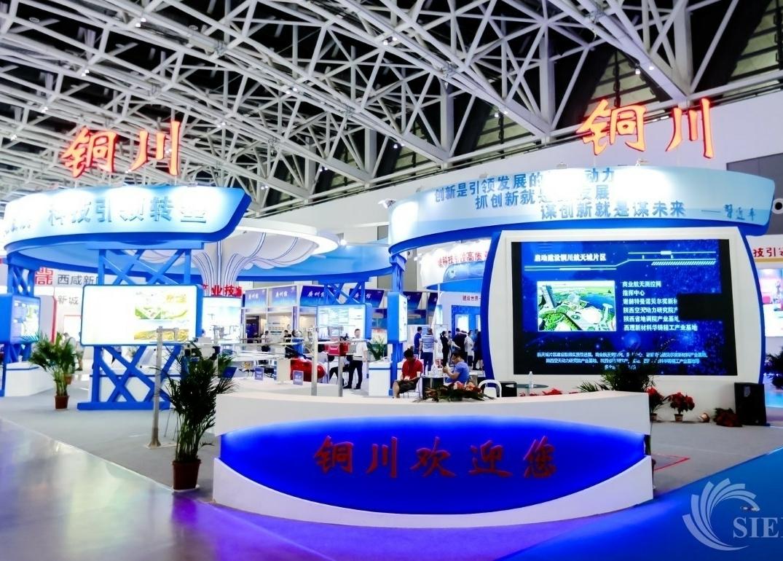 精诚力量丨陕西国际科技创新创业博览会圆满落幕