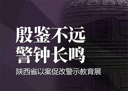 殷鉴不远,警钟长鸣丨走进陕西以案促改警示教育展