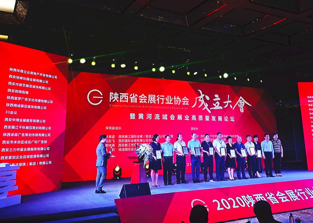 喜讯丨精诚展览当选陕西会展行业协会副会长单位