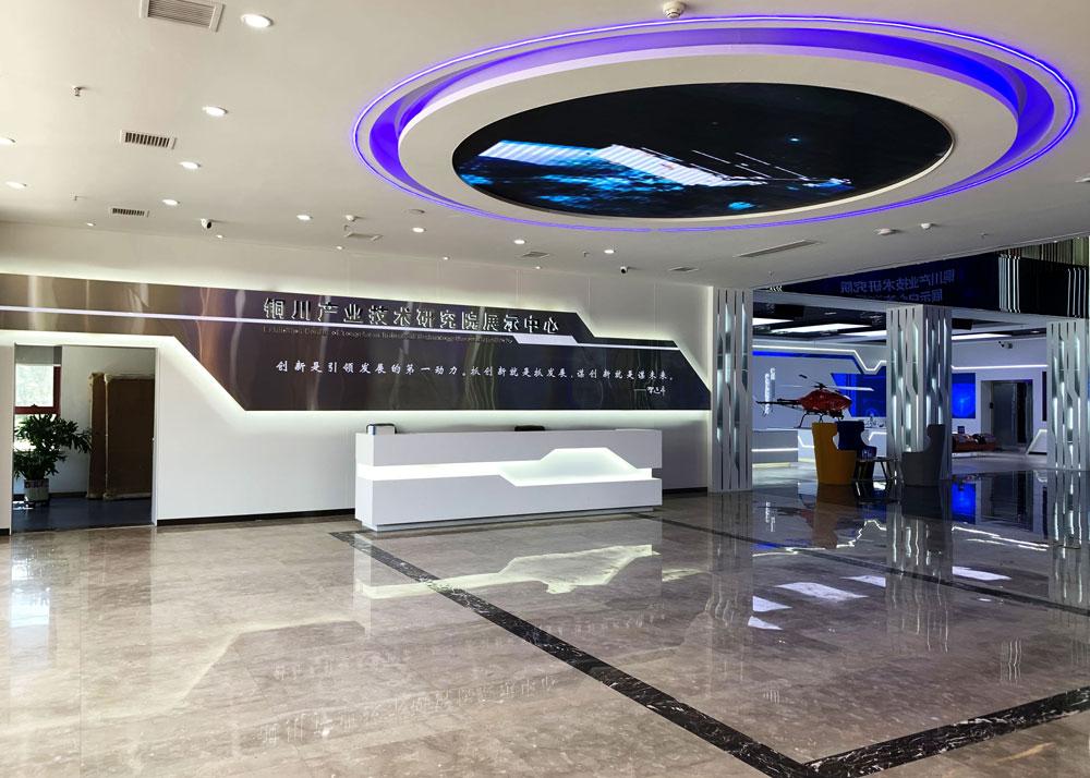 科技馆丨铜川产业技术研究院展示中心
