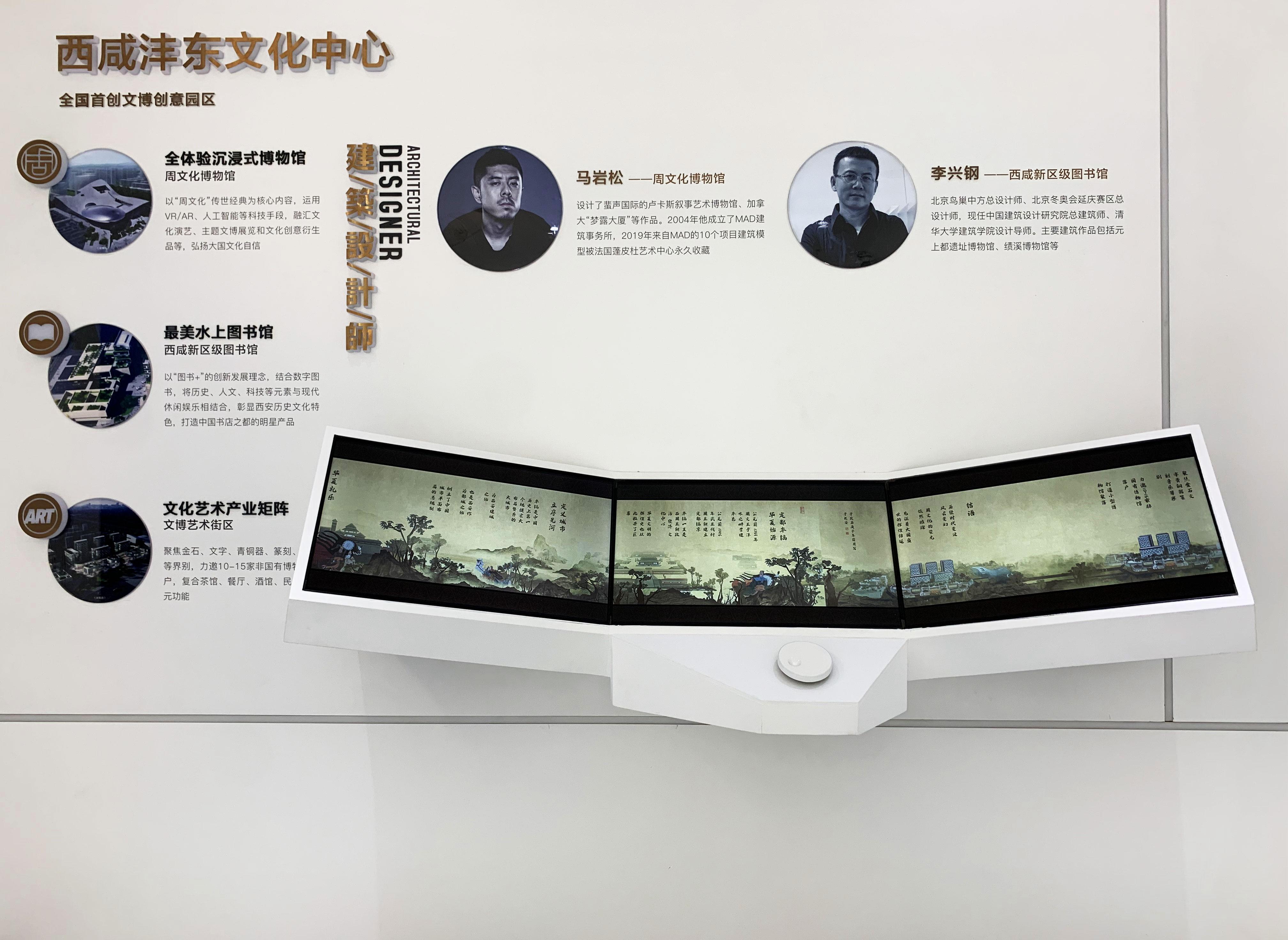 文旅融合 创想一城丨沣东华侨城品牌馆精彩亮相