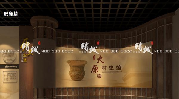 村史馆设计案例|太原地区村史馆