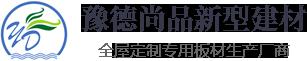 三原豫德尚品新型建材有限公司
