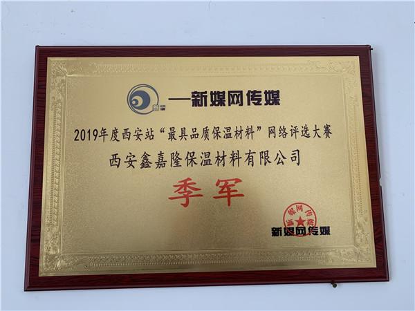 19年度获得西安站品质保温材料网络评选大赛的季军!