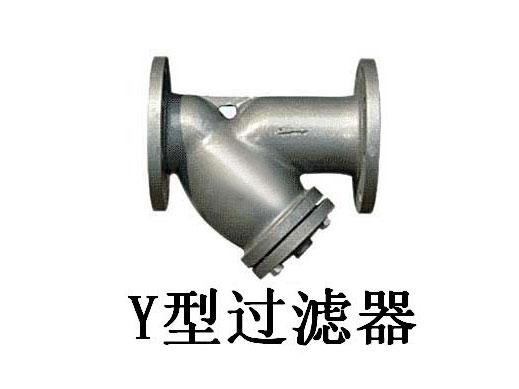 Y型过滤器