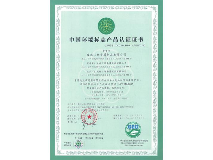 中国环境表示产品认证证书