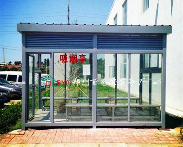 郑州吸烟亭