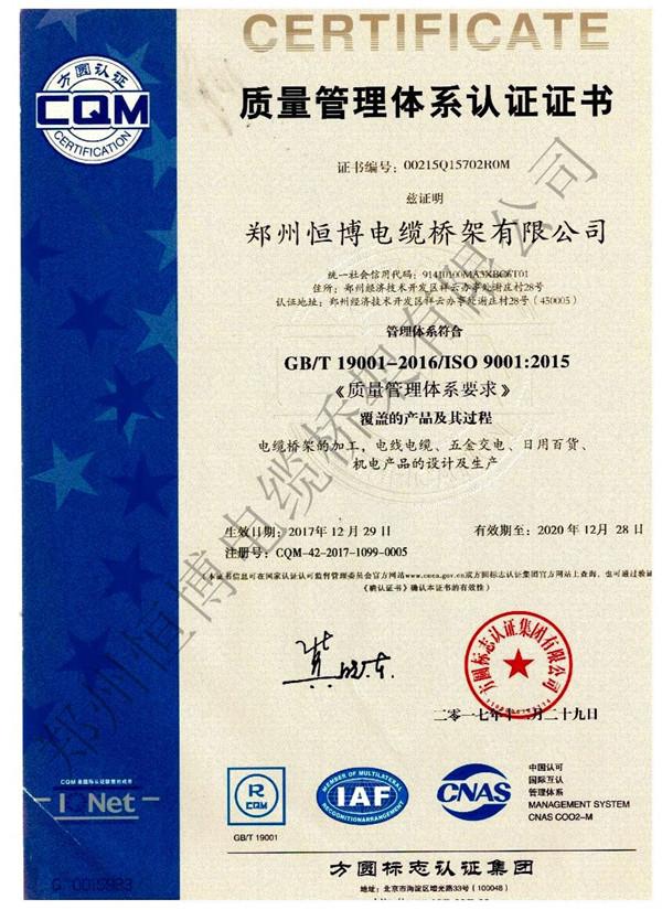 恒博电缆桥架质量管理证书