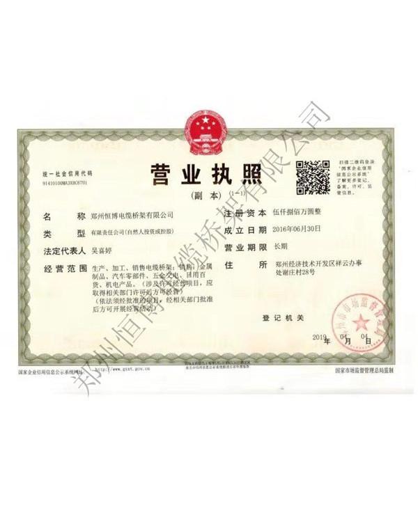 河南恒博电缆桥架营业执照