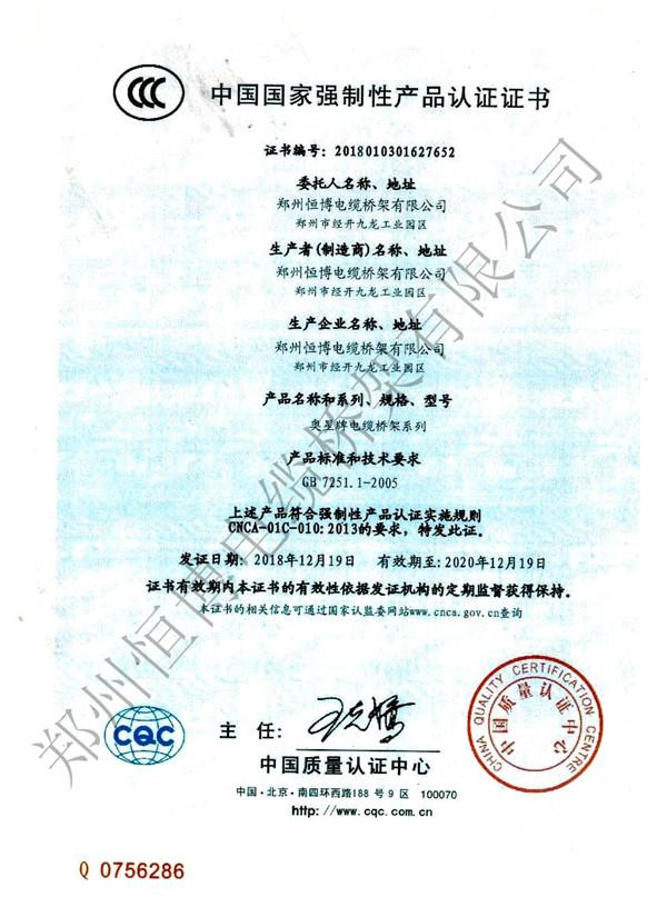 河南槽式电缆桥架资质证书