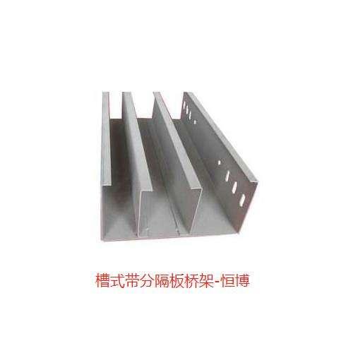 河南槽式电缆桥架