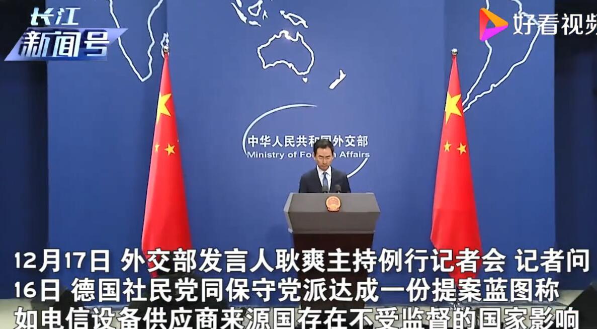 2020.10.27德国中国商会呼吁德方为中企员工赴德提供便利
