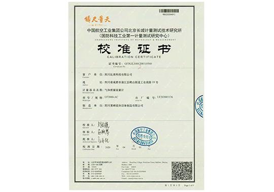 LF2000-AC鉴定证书